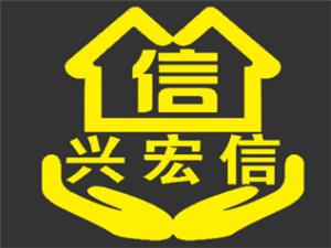 興宏信家政長期提供月嫂,育嬰師,保潔,家政員等服務