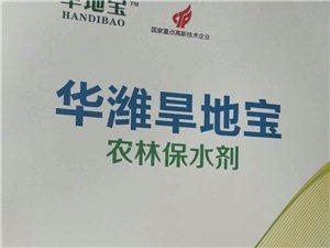 華濰旱地寶(農林保水劑)……中國最新發明專利技術
