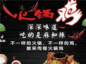 传奇火锅鸡