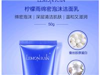 柠檬雨泡沫洗面奶,全新,原价68元