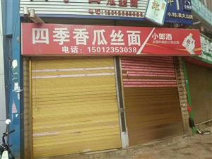 龙腾锦城75万元