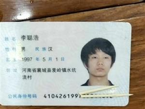 失物招领·哪位先生的身份证原件丢了