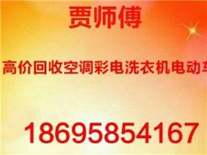 鄭州360電器回收服務中心