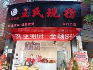 富顺王氏现捞东门口店