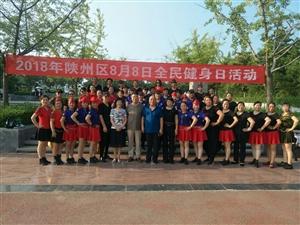 陕州老体协六举措拉开全民健身活动序幕