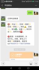 滑县老乡注意了,15837289886,这个电话,微信名字,不忘初心,微信号sui19830413,