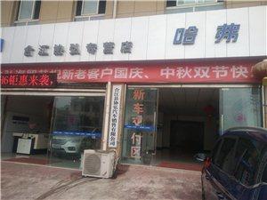 合江县协弘汽车销售有限公司