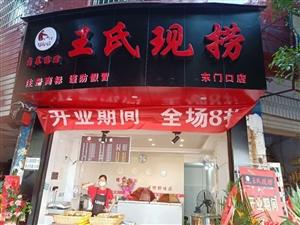 王氏现捞东门口店,开启全城免费配送
