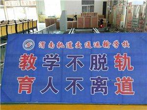 渭南轨道交通运输学校特色班《高铁乘务》专业招生