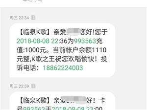 临泉K歌之王会员卡  卡内还有900元  可用于开包厢或买酒水   诚心联系 非诚勿扰