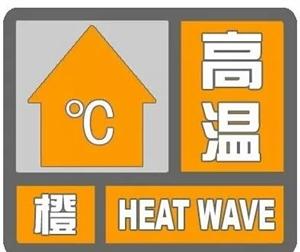高温警报昨日持续拉响安徽省气象台继续发布高温橙色预警信号省气象局于当日11时启动重大气象