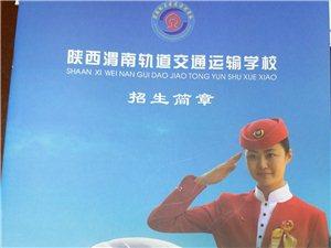 渭南轨道运校《高铁乘务》、《国防教育特色班》招生