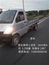 五菱荣光2012款1.2L单排