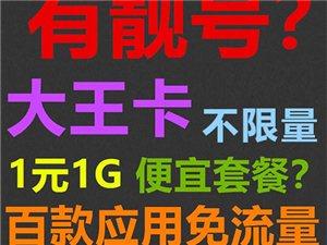 免费申请155555----号段号码申请 微信搜关注公众号》  亮天下科技  关注后回复 腾讯大王卡...