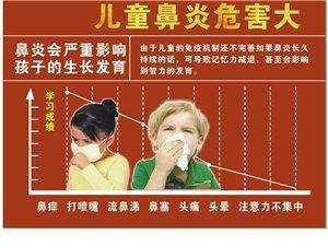 专业治疗鼻炎
