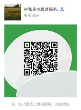 涡阳祥和家电维修服务15.56886900.