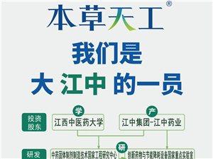 江中本草醒酒飲料,六盤水地區誠招區、縣、鄉鎮代理