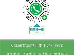 欢迎各界精英人加入共享电话本平台互联网新变革的队伍来.互联网时代一切都在网络化商品服务网络化.