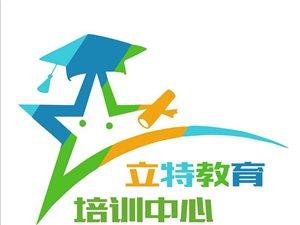 黔江立特教育招生奥数班。5年级以上的学生