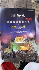 绿地城澄城县宣传活动