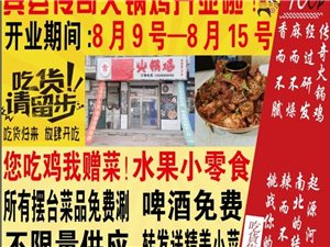 ??传奇火锅鸡??开业期间:8月9号--8月15号您吃鸡我赠菜!水果零食全免费!??所有摆台