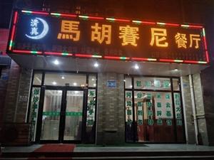 清真中餐厅