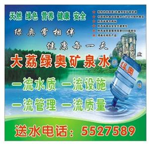 合阳订水电话5527589