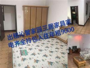 沁馨家园3室2厅1卫拎包入住年租9000
