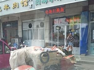 高峰水果店