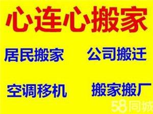 苍溪县心连心搬家服务有限公司