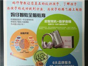 妈仔智教全脑教育来高邑了。权威脑波音乐+专业辅导体系,帮助孩子激发大脑潜能,为中国父母分忧。