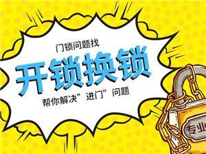 珠海香洲24小時開鎖,24小時香洲開鎖公司