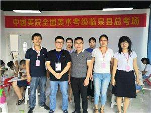 刘全道书法工作室学员参加中国美院书法等级考试