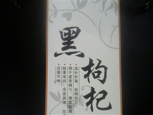 黑枸杞,红枸杞产地直销,有需要的可以打电话联系,18793758728甘肃省玉门市