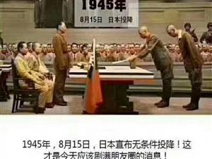N年前的8.15号,小日本滚出中国了。