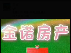 巨鹿县金诺房产8月最新房源