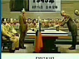 【歷史上的今天:日本投降!】