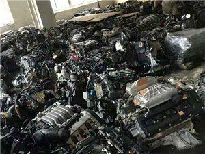 所有车型拆车配件,
