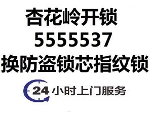 杏花岭区开锁24小时快速上门开锁换锁公司