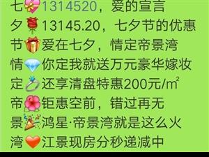 七夕情人节购房直接减单价200元/�O