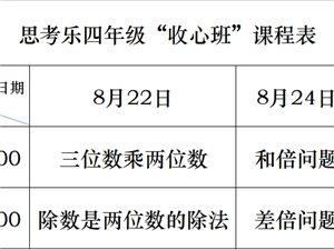 """思考乐教育2-6年级""""收心班""""火热招生中"""