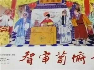 美高梅官网县越调剧团