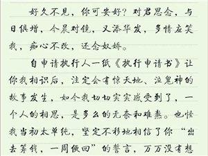 七夕,执行法官写给老赖的情书曝光