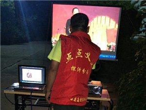 2018年8月16日传统文化公益电影下乡