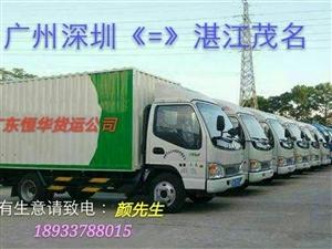 珠三角省省回程货车出租长途搬家拉货