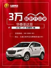 弘昌专享车,新车免费开!福利大放送,9月特惠,3