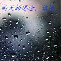 雨,其��是一�N心情。微雨霏霏,是清新是自然是感�樱�那�鲆猓�是一�N�嘏�也是一�N思念;大雨�A