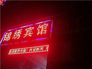 锦绣宾馆欢迎您