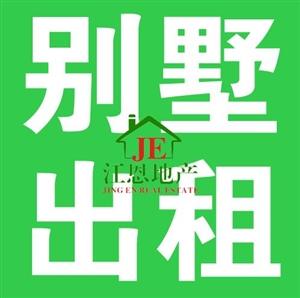 龙翔国际精装修别墅5500元/月出租