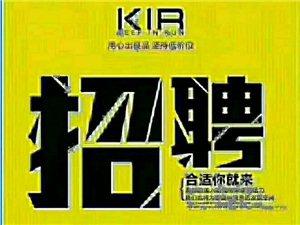 平川区开元商城斜对面KIR男装招聘店长/导购